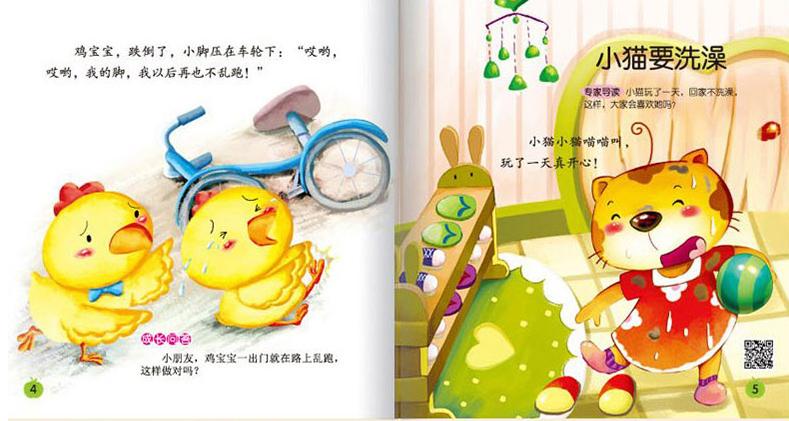 聪明宝宝早教启蒙故事书第一辑:妈妈我能行