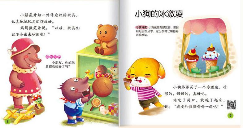 聪明宝宝早教启蒙故事书第一辑:吃饭不要妈妈喂