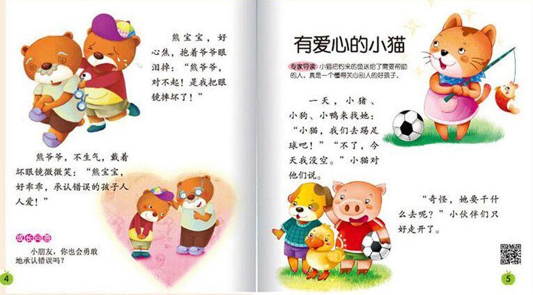 聪明宝宝早教启蒙故事书第三辑:请让我来帮助你