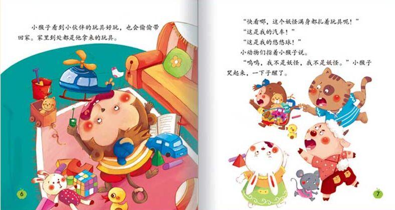 聪明宝宝早教启蒙故事书第三辑:原谅小熊吧