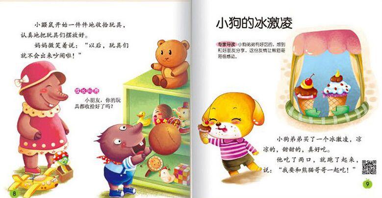 聪明宝宝早教启蒙故事书第四辑:小猪不怕吃药啦