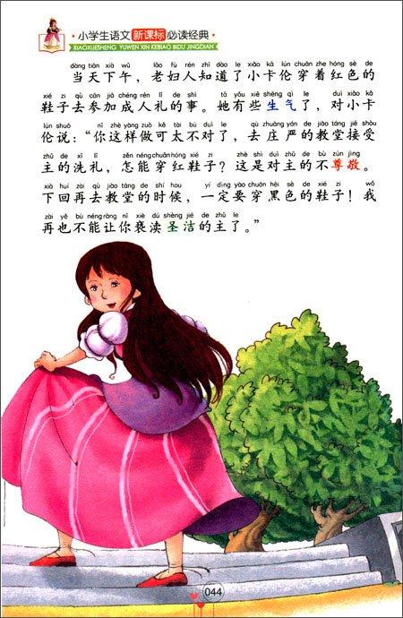 小学生语文新课标必读经典:安徒生童话