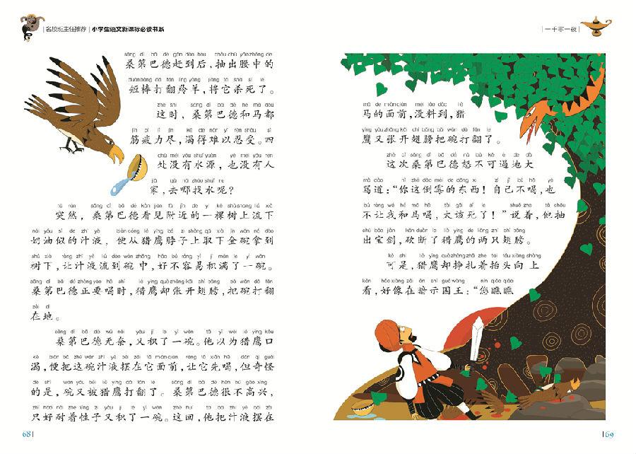 小学生语文新课标必读经典:一千零一夜