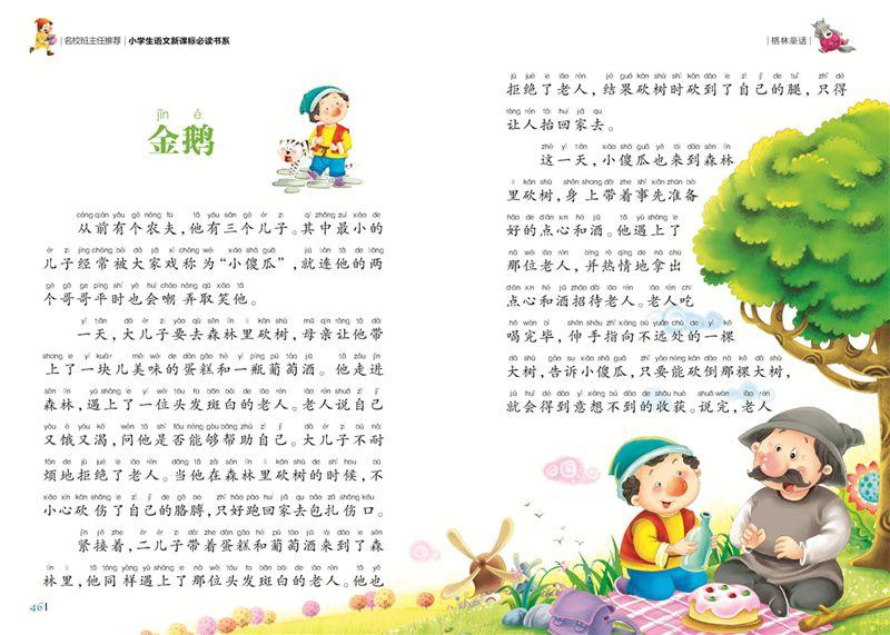 小学生语文新课标必读经典:格林童话
