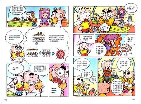 小布丁科普知识漫画:地心历险记