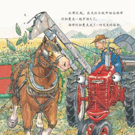 快活的拖拉机曼克:拖拉机之王