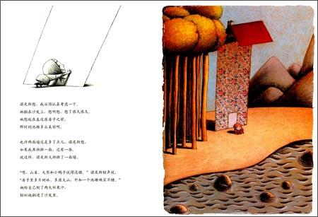 金羽毛·国际大奖绘本:小矮人和她的大房子