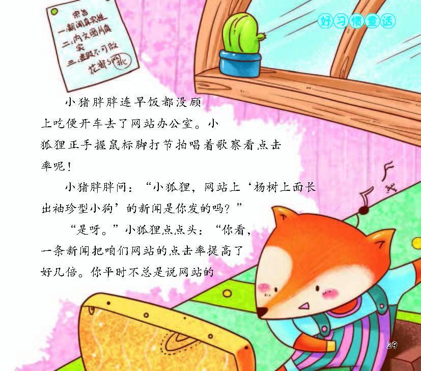 0-3岁婴儿睡前故事:我的晚安童话